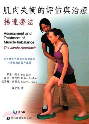 肌肉失衡的評估與治療:揚達療法