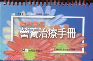 實用重症營養治療手冊
