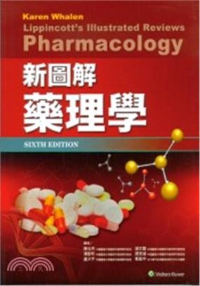 新圖解藥理學