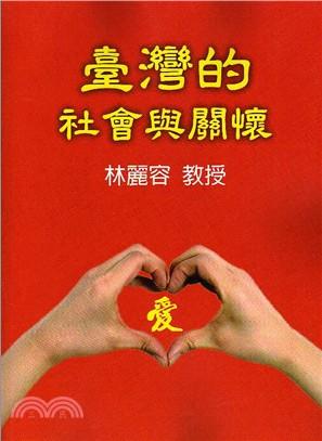 臺灣的社會與關懷