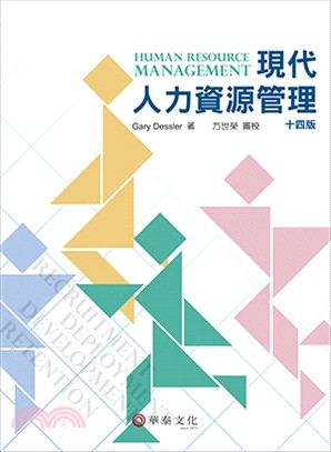 現代人力資源管理(Dessler/ Human Resource Management 14/e)