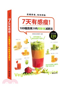 7天有感瘦!100種蔬果汁的輕斷食減肥法