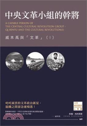 中央文革小組的幹將:戚本禹與「文革」(Ⅰ)