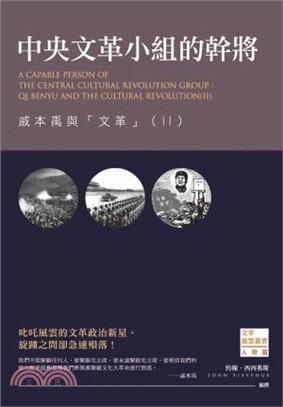 中央文革小組的幹將:戚本禹與「文革」(Ⅱ)