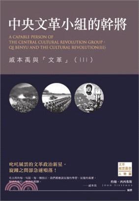 中央文革小組的幹將:戚本禹與「文革」(Ⅲ)