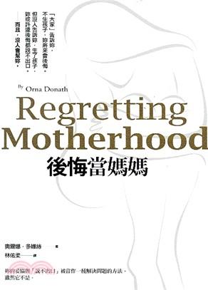 後悔當媽媽