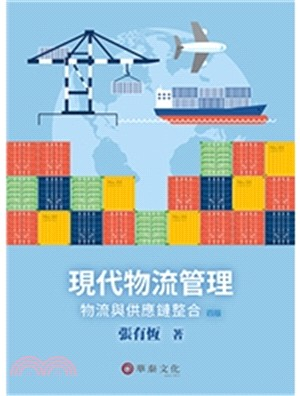 現代物流管理: 物流與供應鏈整合