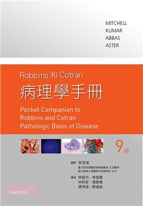 Robbins和Cotran病理學手冊