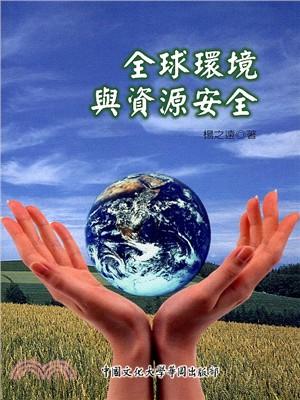 全球環境與資源安全