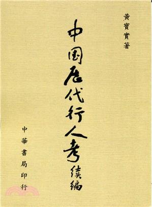 中國歷代行人考【續編】