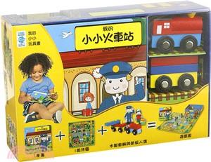 我的小小火車站(主題書+拼圖+精緻木製火車)