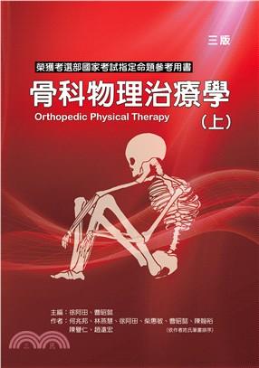 骨科物理治療學(上)