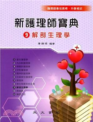 新護理師寶典09:解剖生理學