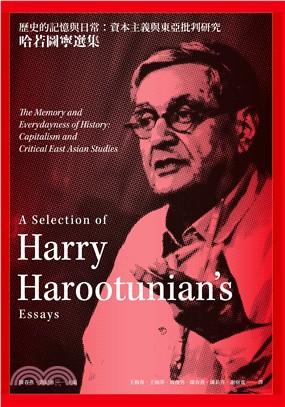 歷史的記憶與日常:資本主義與東亞批判研究──哈若圖寧選集