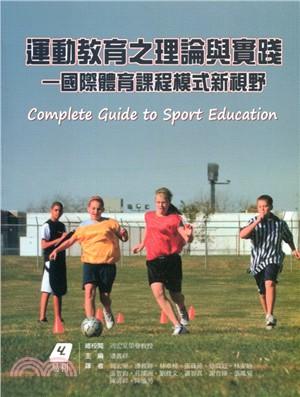 運動教育之理論與實踐:國際體育課程模式新視野