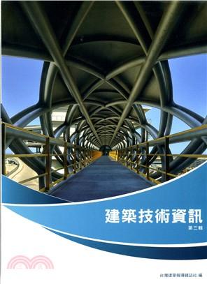 建築技術資訊第三輯