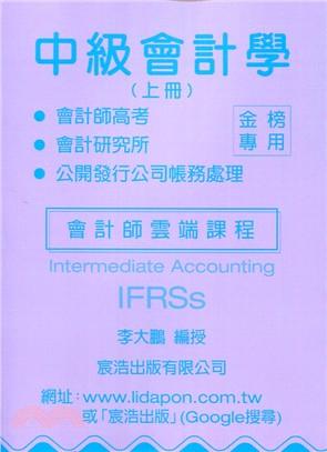 中級會計學(上冊)