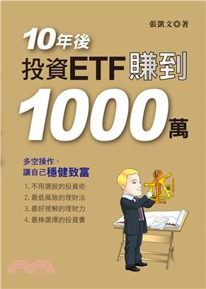 10年後,投資ETF賺到1000萬