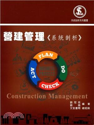 營建管理:系統剖析