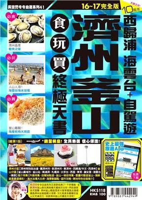 濟州、釜山、西歸浦、海雲台+自駕遊食玩買終極天書(16~17完全版)