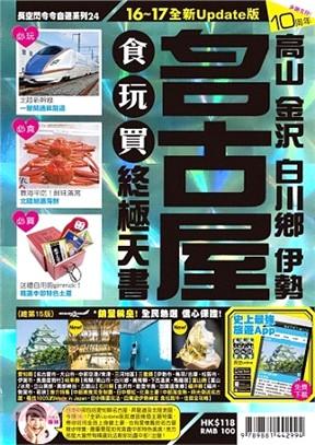 名古屋、高山、金沢、白川鄉、伊勢食玩買終極天書(16~17年全新Update版)