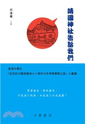 靖國神社告訴我們:香港中學生「紀念抗日戰爭勝利七十周年日本考察學習之旅」心聲集