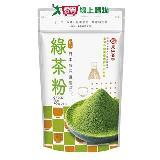 天仁綠茶粉225g