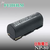 FUJIFILM NP-80日本電芯高容量數位相機專用鋰電池
