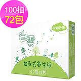 【白雲】抽取衛生紙-量販組(100抽x72包/箱)