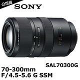 SONY 70-300mm F4.5-5.6 G鏡頭 (公司貨)