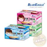 【藍鷹牌】台灣製 兒童平面三層式不織布口罩 50入(藍/粉/綠)