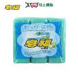 皂福衣領皂170g*2入(贈1入)