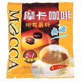摩卡現在最好無糖二合一咖啡10g*25包