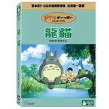 龍貓DVD 博偉