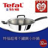 法國特福Tefal 超導不鏽鋼小炒鍋(32cm)