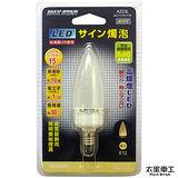 【太星電工】MAXSTAR LED超亮蠟燭燈泡 12LED/E12/1W.