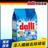【德國Dalli】-全效濃縮洗衣粉(1.04kg)