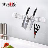 【生活采家】GarBath吸盤系列廚房刀具工具掛架#22043