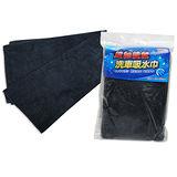 超細纖維洗車吸水巾40*100cm