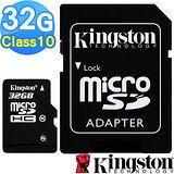 【Kingston金士頓】32GB microSDHC UHS-I Class10 記憶卡(公司貨)