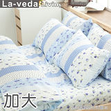 La Veda【南法之戀-藍】雙人加大床包被套四件組