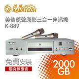 美華2000GB電腦伴唱機(K-889)