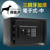 捍衛犬-三鋼牙-加厚-電子式保險箱-中