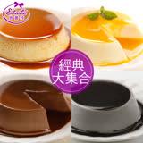 【依蕾特】綜合口味布丁6盒(8入/盒)(含運)