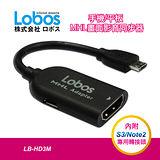 Lobos LB-HD3M 手機平板 MHL 畫面影音同步器 內附S3/Note2轉接頭 加送Lobos HDMI線