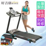 【好吉康Well Come】V47i 旗艦級自動揚升電動跑步機 可放平板架 台灣製兩年保固 (坡度揚昇款)