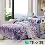 《菱花水遙》特大100%天絲TENCEL四件式兩用被床包組