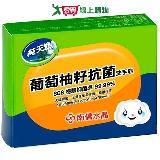 南僑水晶葡萄柚籽抗菌洗手香皂120g