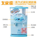 【大家源】蒸汽式溫熱調乳開飲機 TCY-5266