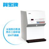 [賀眾牌]桌上型冰溫熱飲水機UW-672AW-1